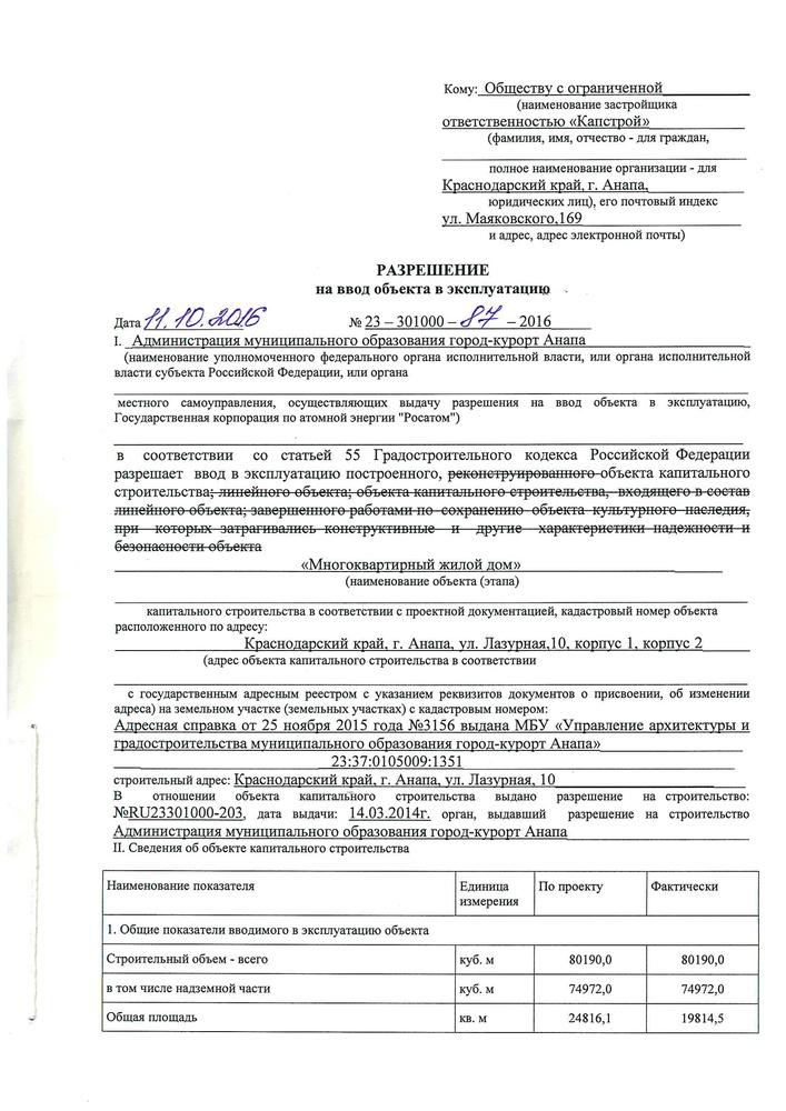 Регистрация жилого дома документы dlt consulting group